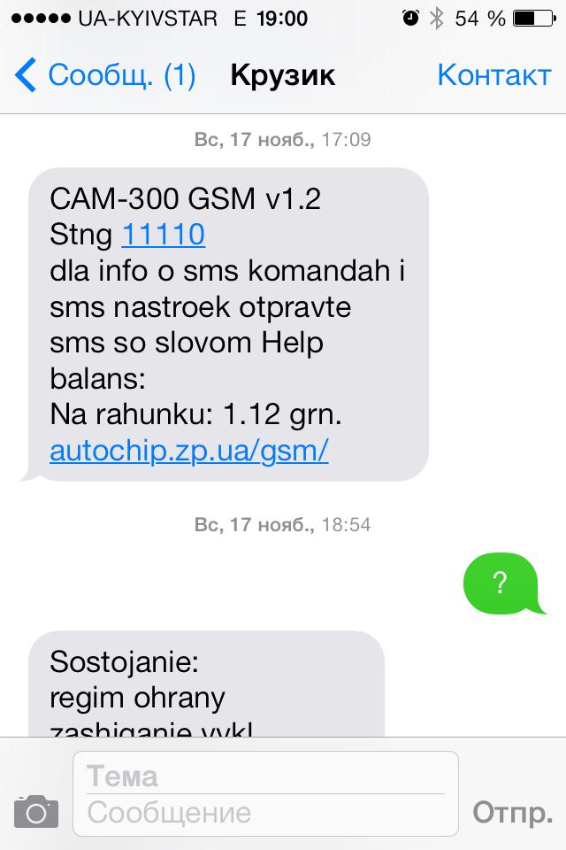 CAM-300 (GSM)